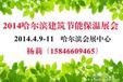 2015哈尔滨涂料及化学建材展览会