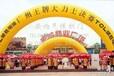 顶陕西商洛广告气模拱门订定做气模拱门价格充气拱门厂家
