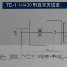 乐清专业供应TF系列真空灭弧室