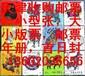 天津邮票回收公司收购邮票天津回收邮票价格