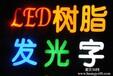 长沙led发光字制作,长沙楼盘发光字,长沙发光字