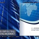 专业设计制作电子杂志,电子画册、iebook设计制作图片