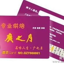 印制生产磁条卡条码卡刮刮卡PVC卡1000张90元图片