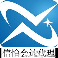 东莞代办离岸公司注册图片