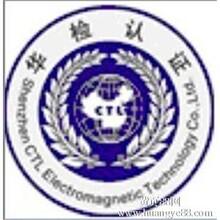 办无线扩音机SRRC认证CE认证FCC认证找华检党小姐