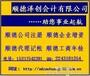 顺德大良北滘陈村公司注册代办乐从龙江勒流工商营业执照