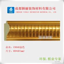 欧式镜框线条C8040金色欧式镜框线装饰镜框线图片