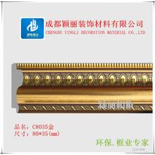 成品镜框线欧式镜框线现代镜框线C8035金色图片