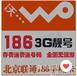 北京联通号码外地免费接听无漫游