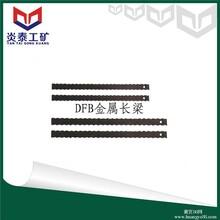 厂家直销DFB金属长梁保证质量