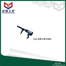 厂家直销FQZ混凝土取芯钻机保证质量