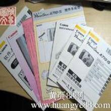 南通产品说明书单页批量印刷配送服务
