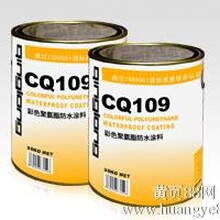 贵州六盘水卫生间防水涂料找谁彩色聚氨酯防水涂料CQ109
