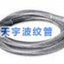 购买金属软管就到江苏天宇价格优惠质量保证服务周到