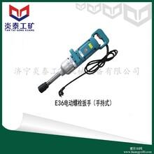 专业生产E36电动螺栓扳手保证质量