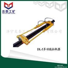 山东炎泰专业生产DL-5多功能拉轨器