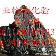 硫矿化验鉴定中心图片
