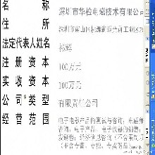 日本TELEC认证图片