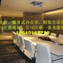 北京海淀虚拟办公室商务服务供应