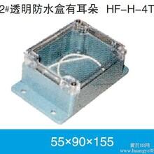 2014深圳厂家价格防水接线盒批发零售防水盒