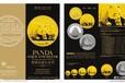 钱币回收邮票回收金银币回收
