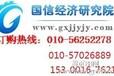 2014-2018年中国阻燃织物行业市场竞争态势及发展战略研究报告