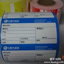 商品价格签,商品标价签,卷装商品价格标签