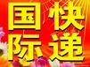 枣庄食品国际快递枣庄液体国际快递枣庄国际快递特价
