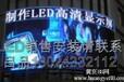 南通LED显示屏,真正的LED显示屏批发生产厂家