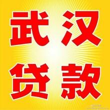 武汉十大贷款公司之一昌鑫贷值得信赖的公司