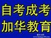 2014年吉林北华大学成人高等教育招生