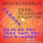 福田高价收购新思触摸IC图片