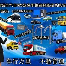 聊城市GPS车辆定位,油耗监控系统,车辆实时监控系统,客车摄像系统