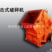 明泰提供乌海多功能的破碎机设备新型粉碎机