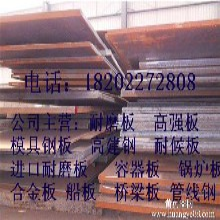 赣州管道用4个厚的Q355NH耐候板销售