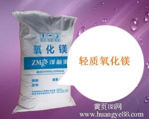 电工级氧化镁价格泽辉提供电熔级氧化镁