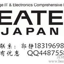 2015年日本电子展//日本高新科技展