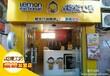 青奥会柠檬工坊港式加盟店岑溪市