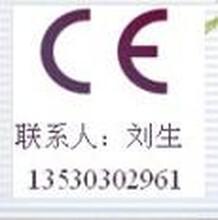 高效办理CE认证ROHS检测FCC认证PSE认证CCC认证