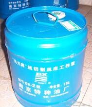 南京达兴牌工作液厂家销售部
