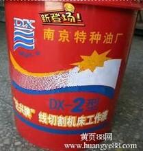 南京特种油厂