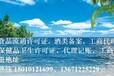 海淀区保健食品卫生许可证