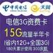 湖南电信3G无线上网资费卡15G流量半年