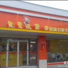 汉堡炸鸡小吃店加盟