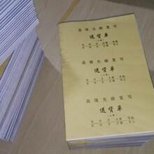 无碳复写联单高中低档收据清单二联三联四联五联单据