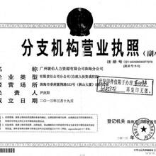 入户广州的好处代办广州户口中心广州户口服务站