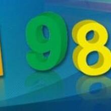 新闻广播986广告热线