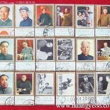 邮票鉴定拍卖北京正规拍卖公司图片