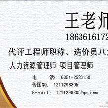 江西中级工程师职称报名时间江西中级职称评定代评造价员八大员