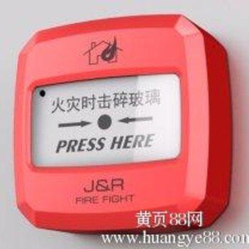 北京福赛尔j-sap-m-v6651手动火灾报警按钮